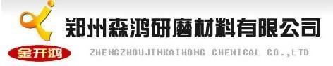 郑州森鸿研磨材料有限公司