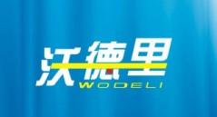 德清县沃德里玻璃制品有限公司
