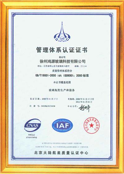 徐州鸿源玻璃科技有限公司
