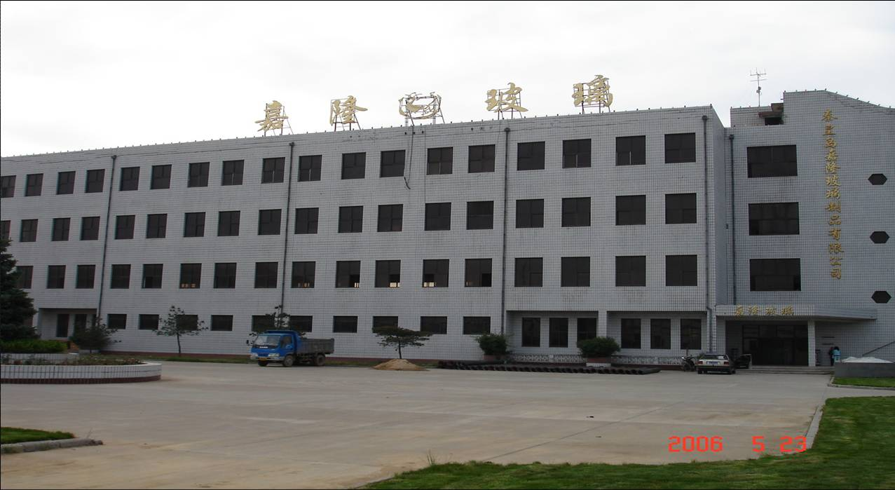 秦皇岛嘉隆高科实业有限公司成立于1998年,其前身为秦皇岛嘉隆玻璃
