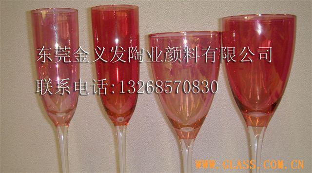 玻璃颜料-红色电光水/闪光釉/拉斯达