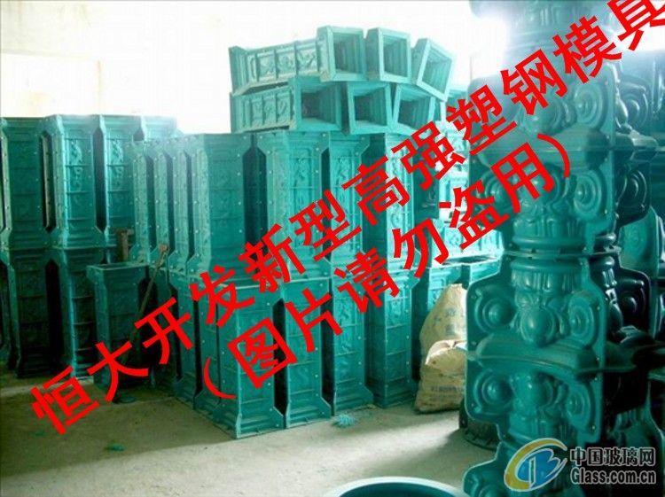 供应欧式构件模具-机械配件及工具-安庆市恒大欧式厂