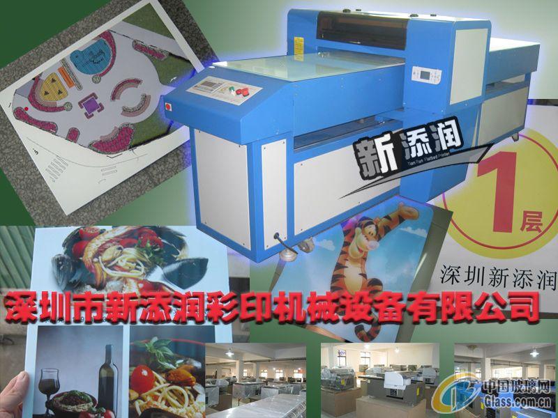 供应公仔工艺玻璃印刷机指导价 供应公仔工艺玻璃印刷机行...