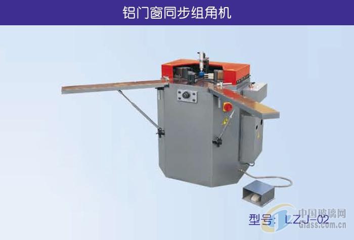 供应组角机-其它-中国玻璃网