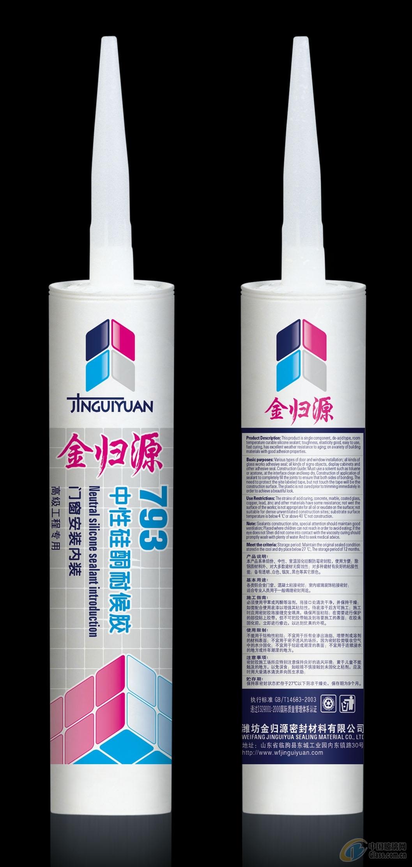 玻璃胶结构胶耐候胶生产销售-化工原料,辅料-潍坊金归