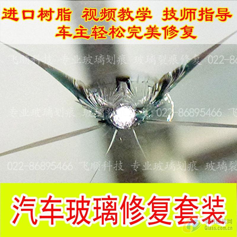 > 汽车挡风玻璃裂痕简易修复工具 汽车玻璃修复 玻璃修复工具
