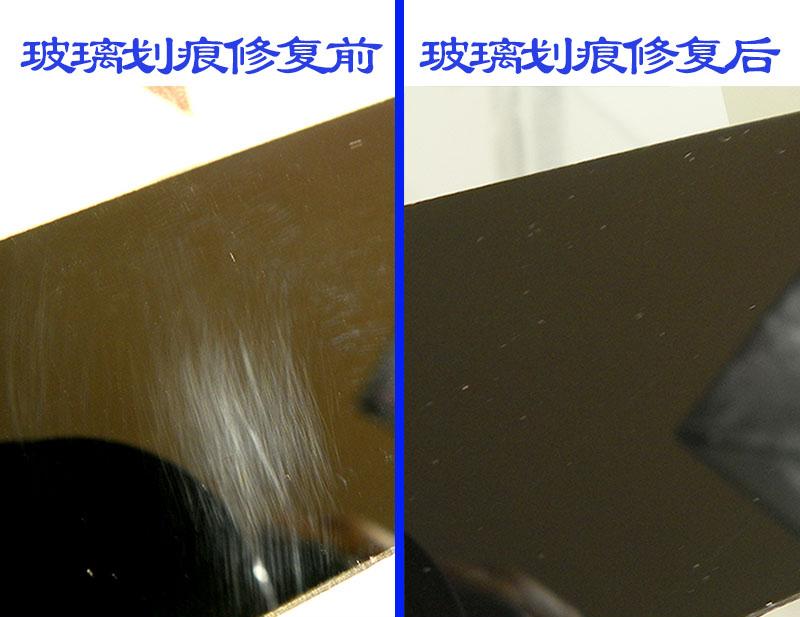 钢化玻璃轻微划痕修复
