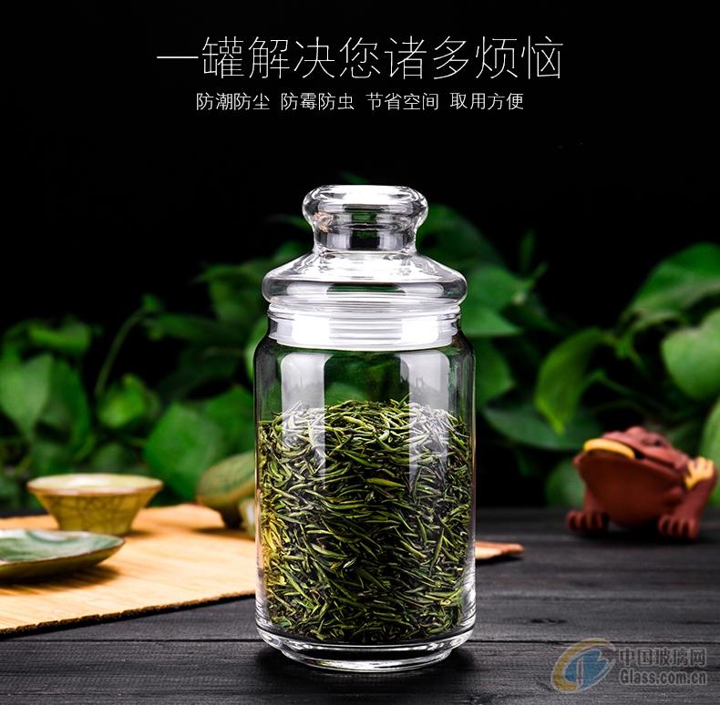 玻璃茶叶罐密封罐玻璃瓶