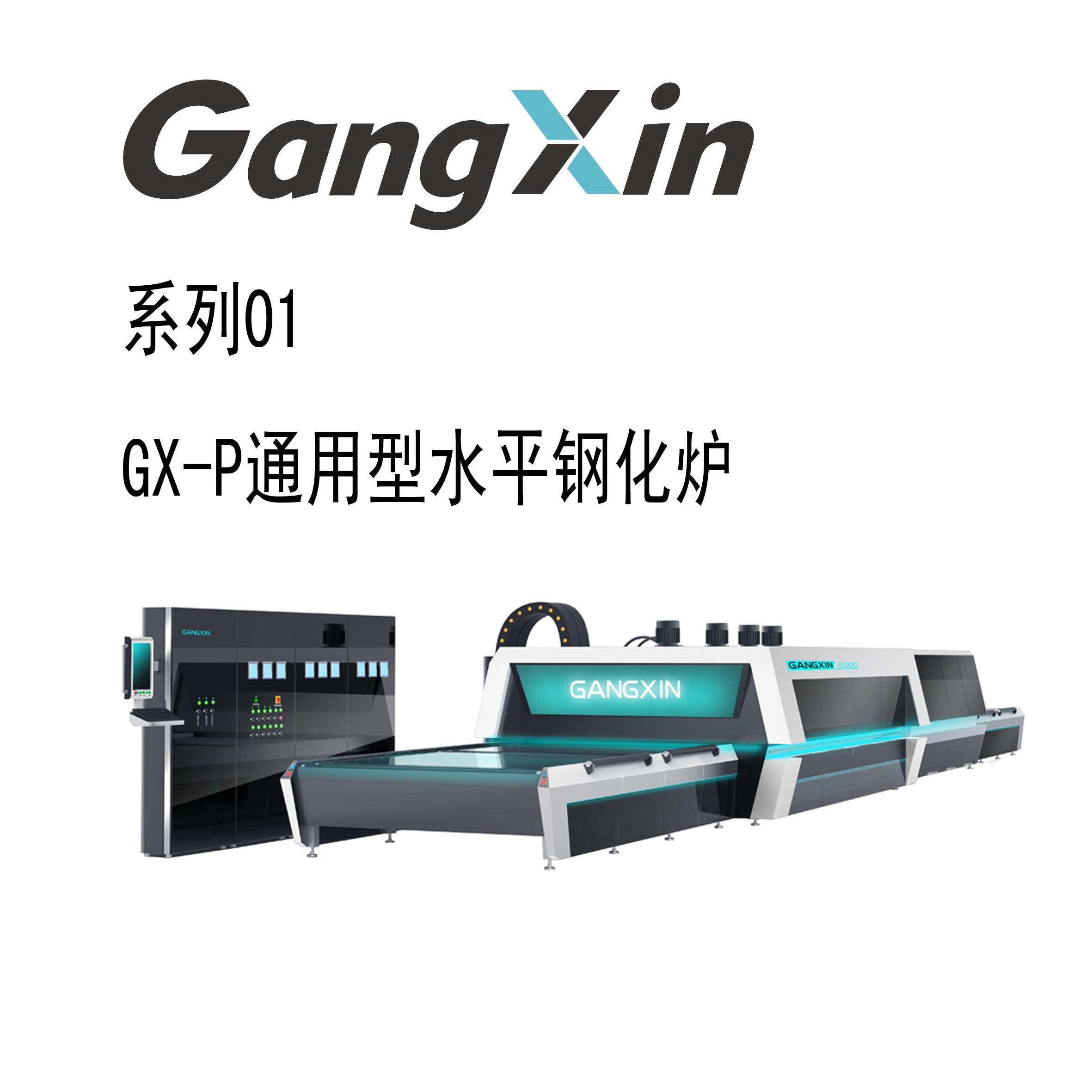 洛阳港信玻璃钢化机组