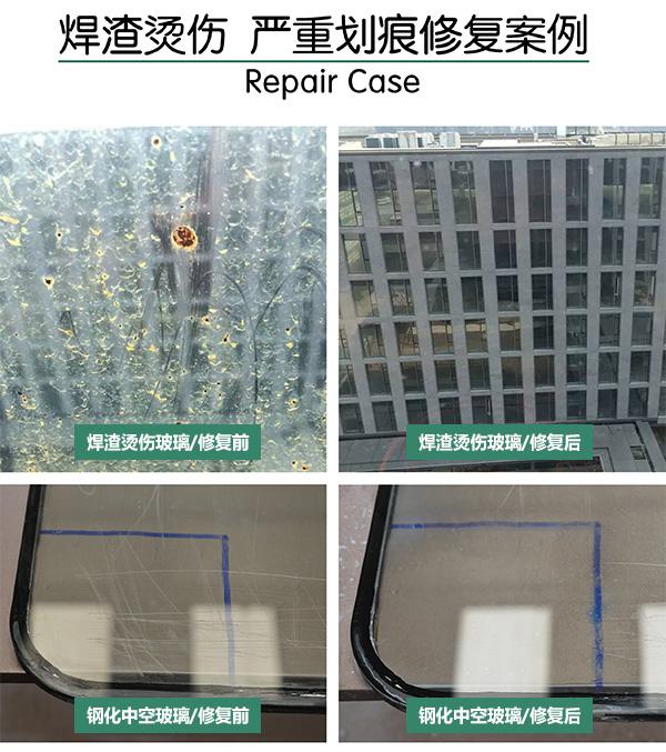 钢化玻璃烫伤如何修复建筑门窗玻璃划痕修复