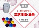 玻璃油漆、油墨市场展销!
