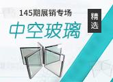 中空玻璃市场展销!