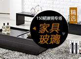 家具玻璃市场展销报名