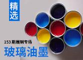 玻璃油墨市场展销!