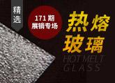 热熔玻璃市场展销报名!