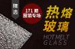 热熔玻璃市场展销!