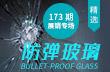 防彈玻璃市場展銷報名!