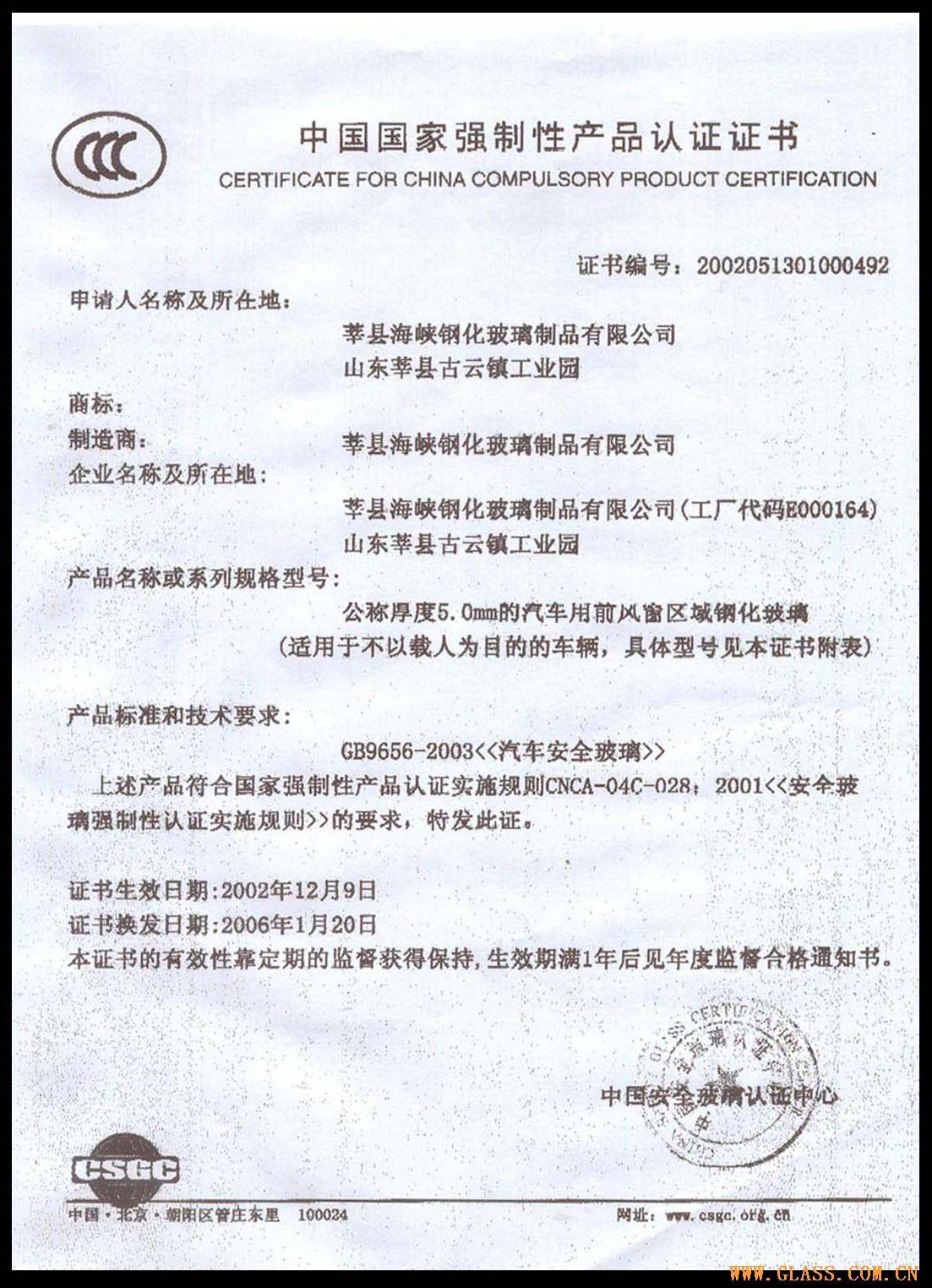 莘县海峡钢化玻璃制品有限公司高清图片