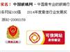 中国玻璃网成为玻璃行业唯一可信网站身份认证