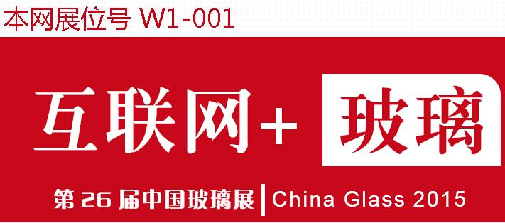 第二十六届中国国际玻璃工业技术展览会
