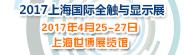 上海国际全触展