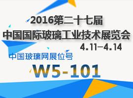 2016第二十七届中国国际玻璃工业技术展览会-邀请函