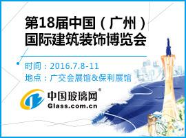第18届中国(广州)国际建筑装饰博览会