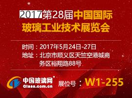 2017第二十八届中国国际玻璃工业技术展览会-邀请函