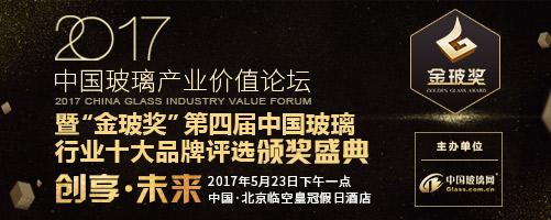 2017中国玻璃产业价值论坛*第四届中国玻璃行业十大品牌评选榜单即将出炉