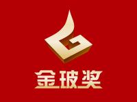 """2017中国玻璃产业价值论坛 暨""""金玻奖""""第四届中国玻璃行业十大品牌评选颁奖盛典"""