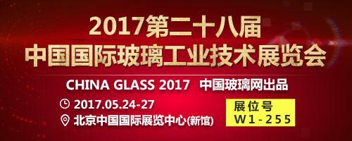 2017第二十八届中国国际玻璃工业技术展览会专题解读