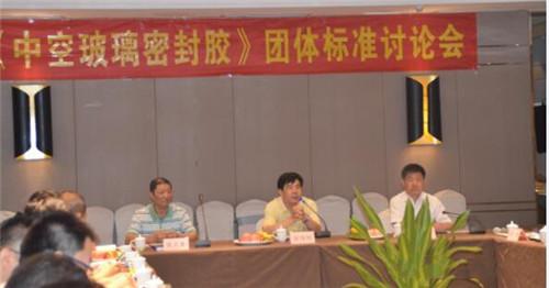 《中空玻璃密封胶》在河南郑州召开
