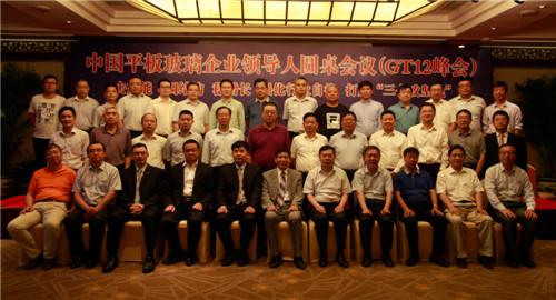 平板玻璃行业GT12峰会在京召开