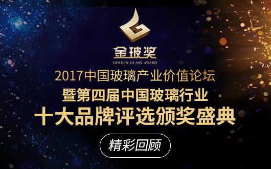 金玻奖十大品牌评选榜单出炉