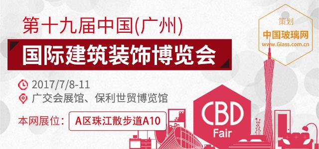 中国建博会(广州)中国玻璃网全程直播