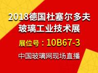 中国玻璃网直播2018年10.23-26日德国杜塞尔多夫展会