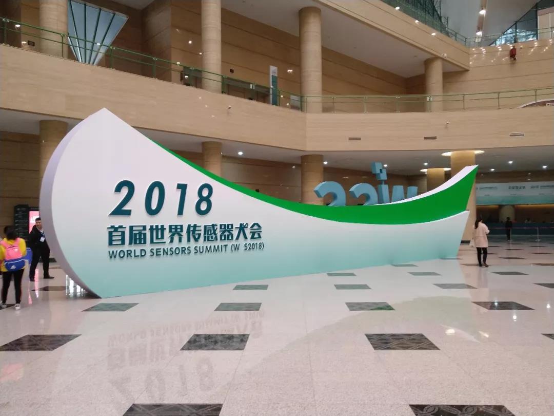 2018世界传感器大会