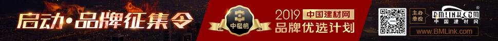 2019中国建材网品牌优选计划