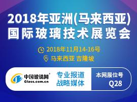 2018年亚洲国际玻璃技术展览会