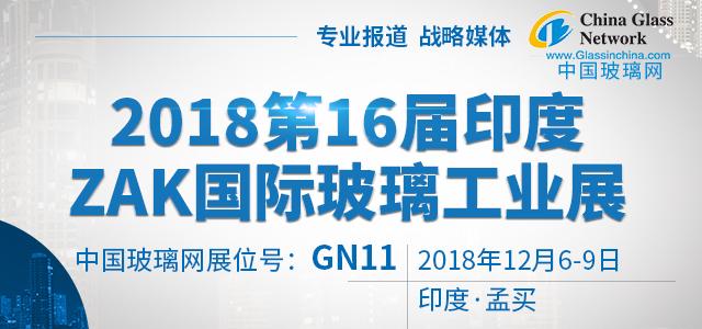 2018亚洲(印度)国际玻璃技术展览会