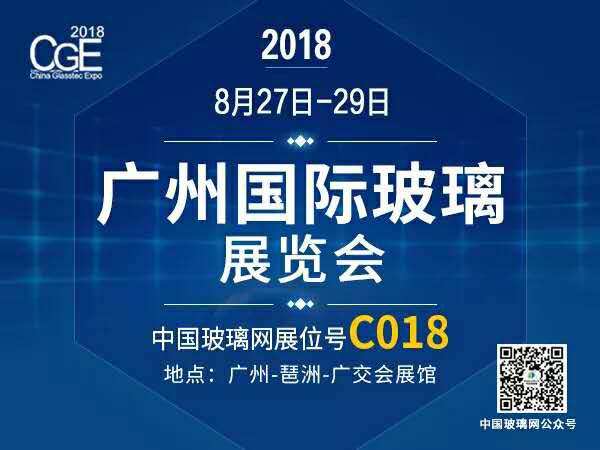 中国玻璃网直播广州国际玻璃展览会暨国际新品及代工展