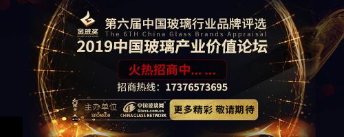 """""""金玻奖""""第六届中国玻璃行业品牌评选论坛火热招商中"""
