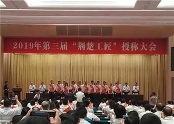 """湖北建材行業9人獲評""""荊楚工匠"""""""
