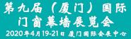 2020年第九届澳门永利网站(厦门)国际门窗幕墙展览会