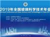 参会攻略丨2019年全国玻璃科学技术年会将在济南举行