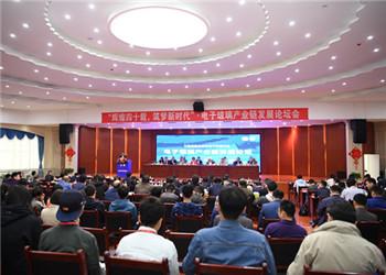 中国硅酸盐学会电子玻璃分会40周年庆典活动暨电子玻璃产业链发展论坛成功举办!