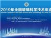 2019年全国玻璃科学技术年会将在济南举行