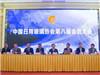 2019年全国玻璃科学技术年会在济南成功举办