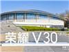 荣耀V30采用四曲面3D玻璃与AG磨砂工艺