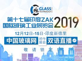 2019年印度ZAK國際玻璃工業展覽會